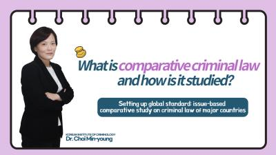 "[KIC]""What is comparative criminal law and how is it studied?"" 표지이미지"