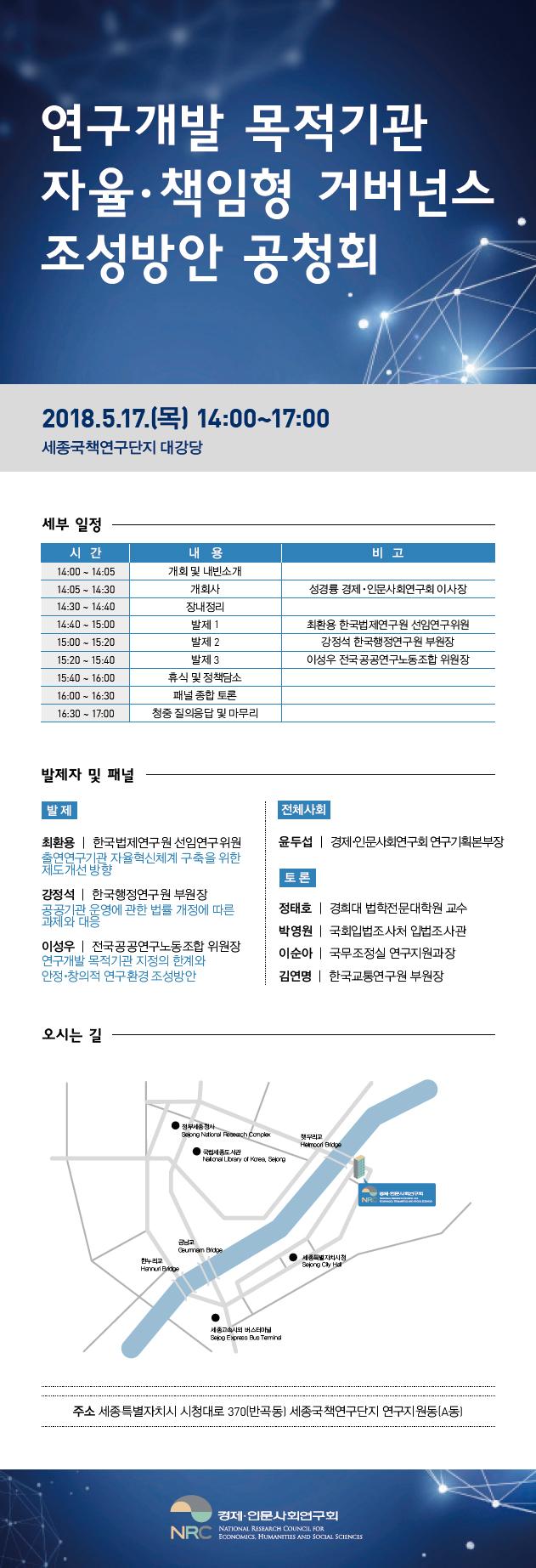 연구개발 목적기관 자율·책임형 거버넌스 조성방안 공청회 개최 안내